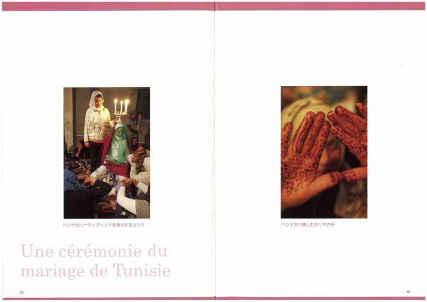 「季刊民族学」チュニジアの結婚式(4)