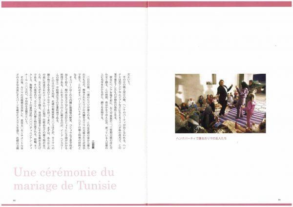 「季刊民族学」チュニジアの結婚式(5)