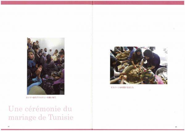 「季刊民族学」チュニジアの結婚式(6)