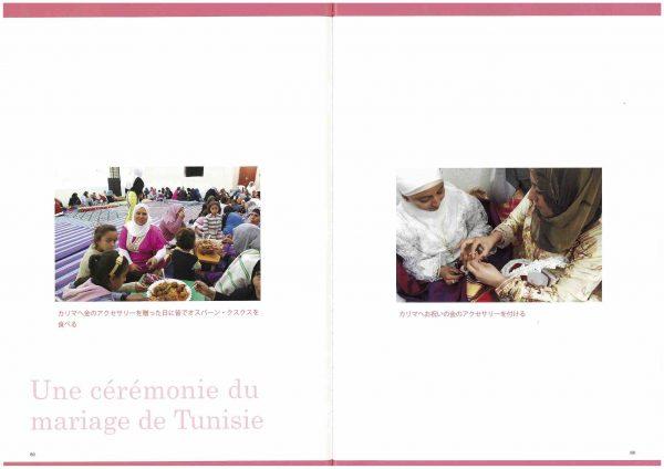 「季刊民族学」チュニジアの結婚式(7)