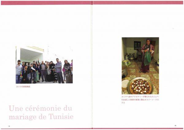 「季刊民族学」チュニジアの結婚式(8)