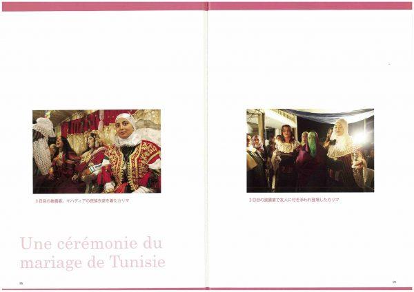 「季刊民族学」チュニジアの結婚式(10)