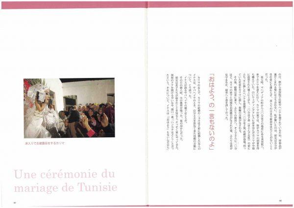 「季刊民族学」チュニジアの結婚式(11)