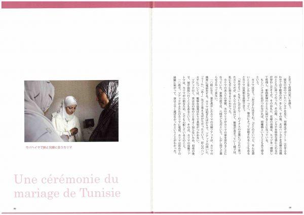 「季刊民族学」チュニジアの結婚式(12)
