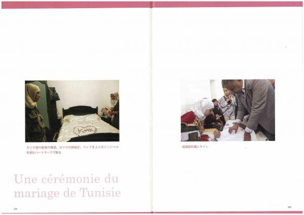「季刊民族学」チュニジアの結婚式(13)