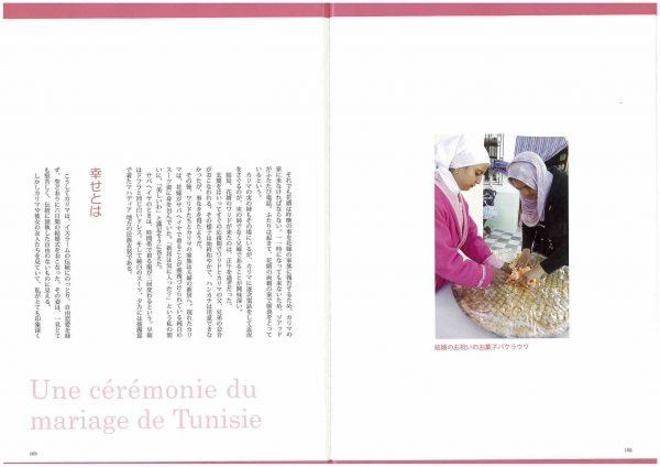 「季刊民族学」チュニジアの結婚式(14)