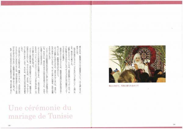 「季刊民族学」チュニジアの結婚式(15)