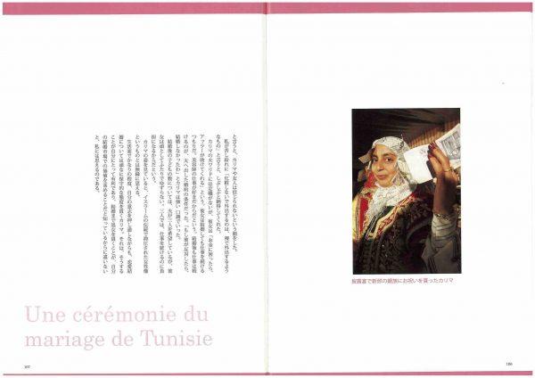 「季刊民族学」チュニジアの結婚式(16)