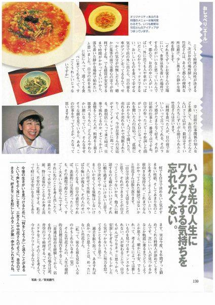 あなたにエール竹花いちこさんインタビュー(2)