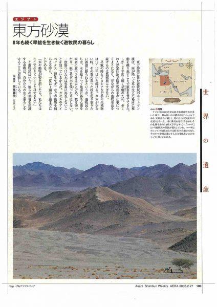 アエラ世界遺産エジプト東方砂漠