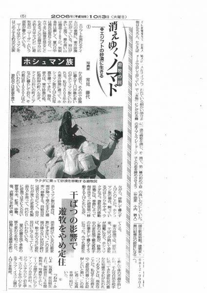 公明新聞連載(1)scan-001