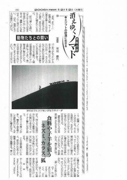 公明新聞連載(10)scan-001