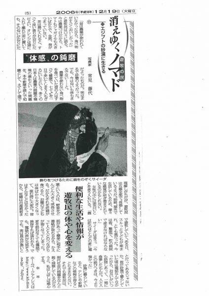 公明新聞連載(11)scan-001