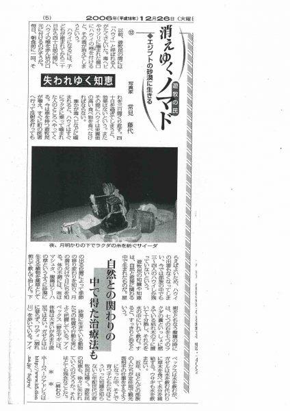 公明新聞連載(12)scan-001