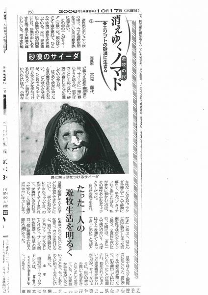 公明新聞連載(2)scan-001
