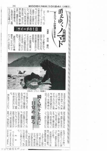 公明新聞連載(3)scan-001