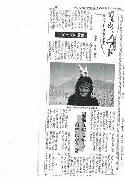 公明新聞連載(4)scan-001
