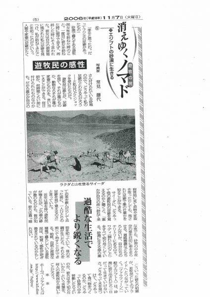 公明新聞連載(5)scan-001