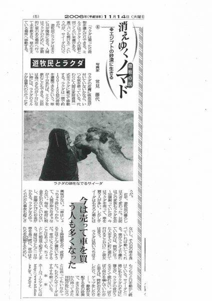 公明新聞連載(6)scan-001