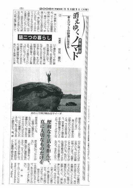 公明新聞連載(7)scan-001