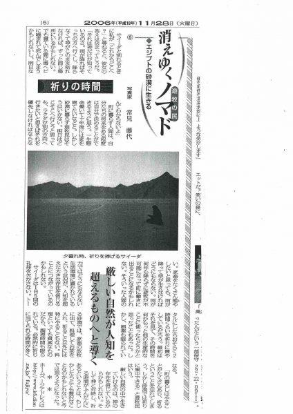 公明新聞連載(8)scan-001