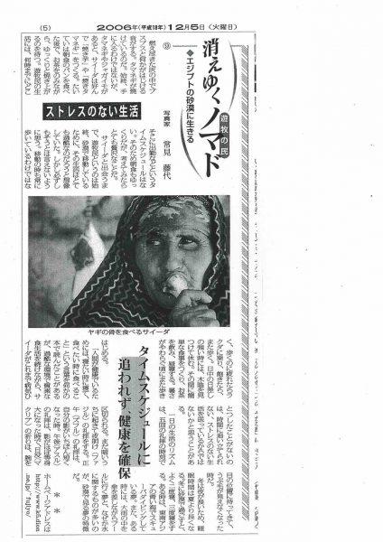 公明新聞連載(9)scan-001