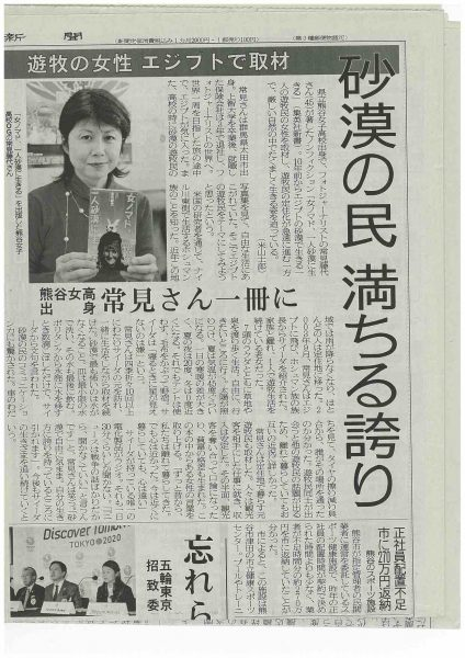 埼玉新聞「女ノマド」紹介