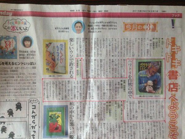 朝日小学生新聞「ニワトリとともに」写真-22