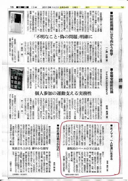 朝日新聞書評(2013年2月24日)