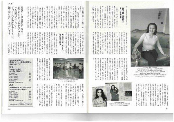 木村かすみ(2)