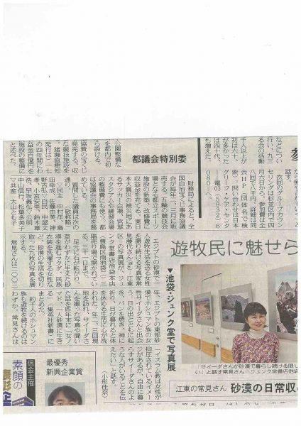 東京新聞「ジュンク堂写真展」紹介