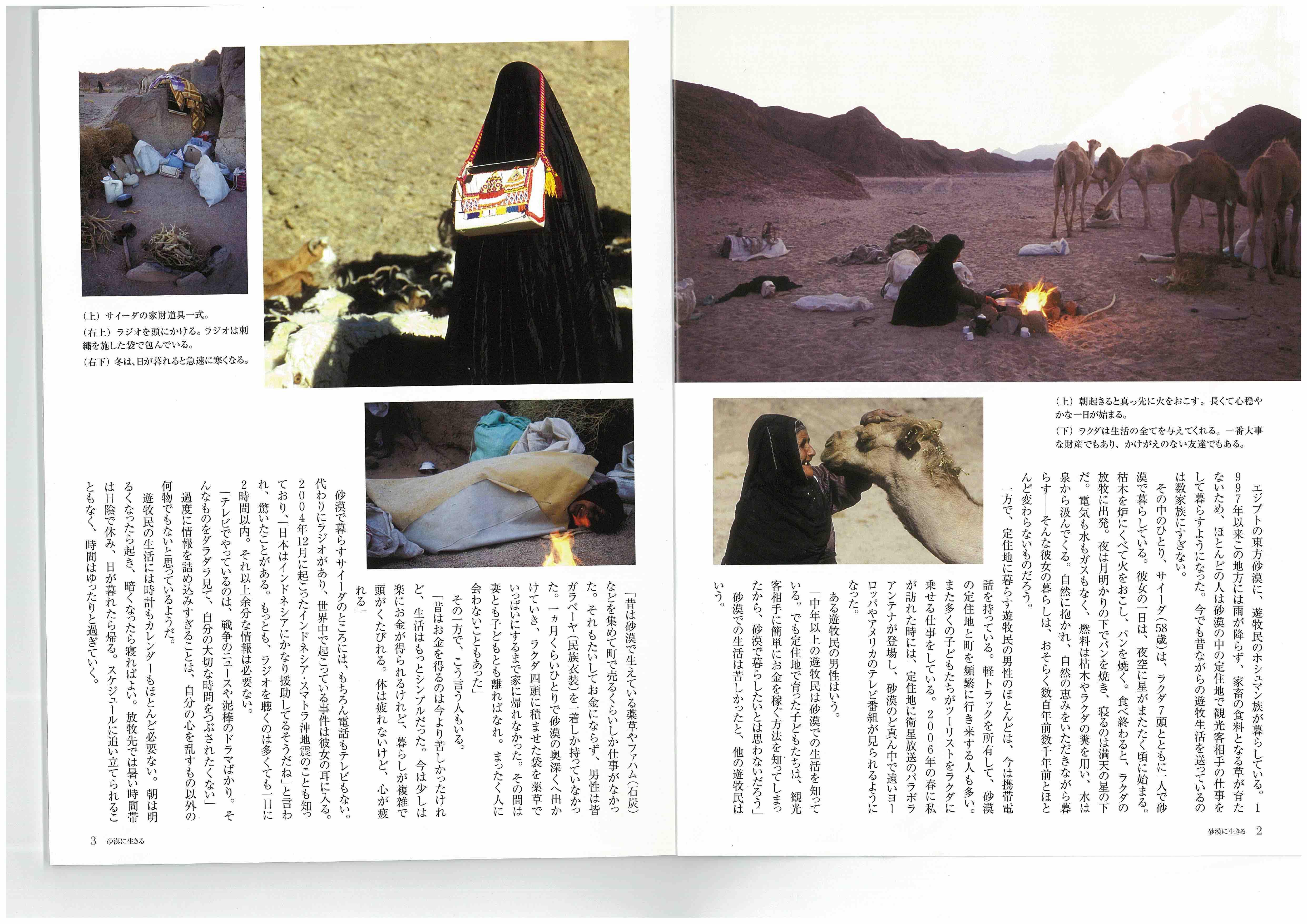 無限大「サイーダ」(2)scan-001