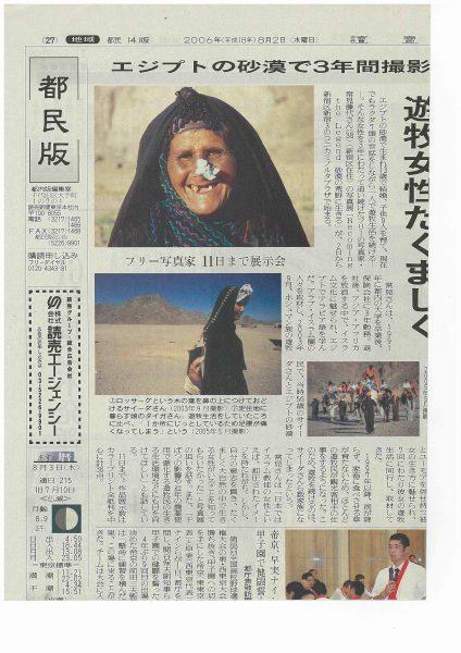 読売新聞「コニカミノルタ写真展」