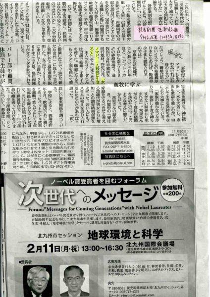 読売新聞コラム