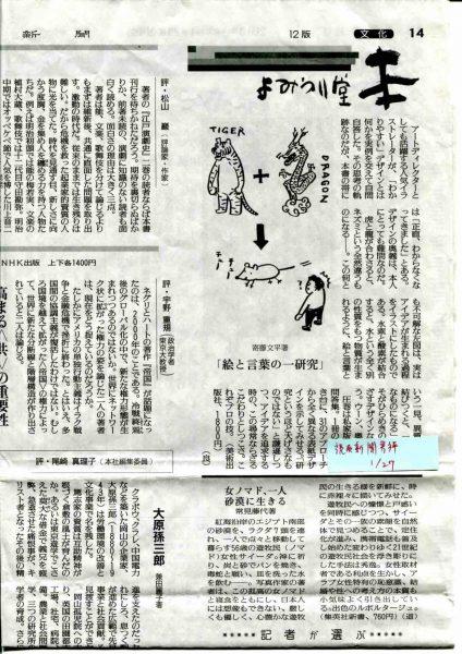 読売新聞書評(1/27)