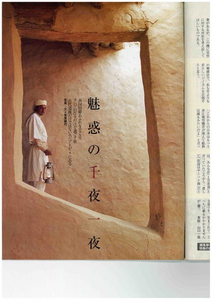 週刊朝日「魅惑の千夜一夜」(1)