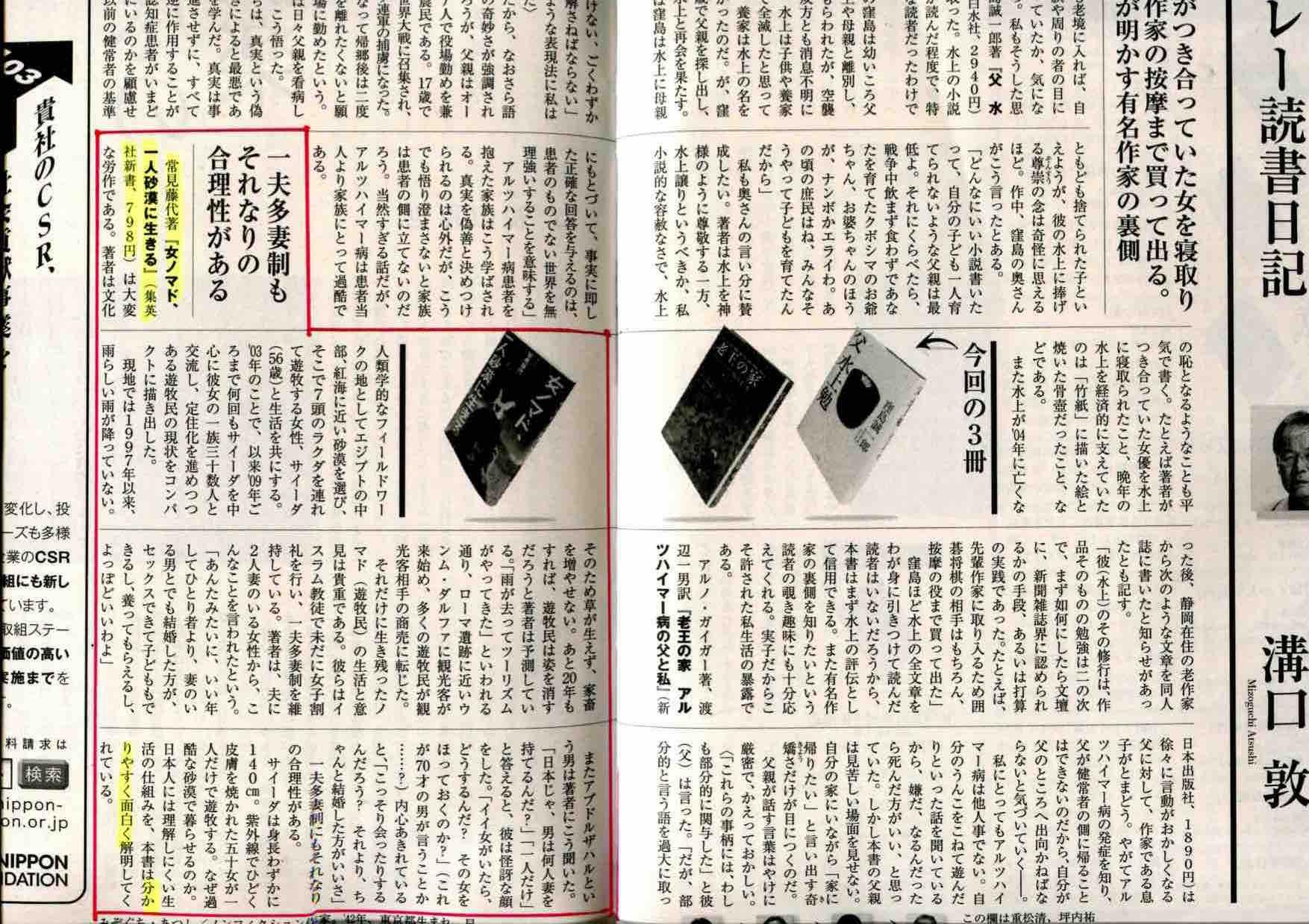 週刊現代「女ノマド」紹介記事
