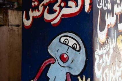 エジプト 看板アート